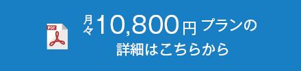 月々10,800円プランの詳細はこちらから